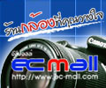 EC-Mall