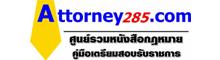 Attorney285.com