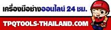 TPQTOOLS-THAILAND