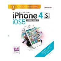 ราคาหนังสือ คู่มือใช้งาน iPhone 4S iOS 5 ฉบับสมบูรณ์ (ISBN:9786162002588)