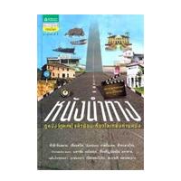 ราคาหนังสือ หนังนำทาง (ISBN:9786162079207)