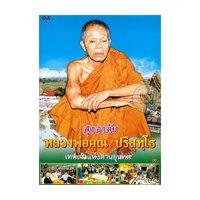 ราคาหนังสือสุดอาลัย หลวงพ่อคูณ ปริสุทโธ เทพเจ้าแห่งด่านขุนทด (ISBN:9786167955094)