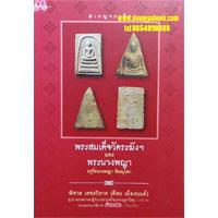 ราคาหนังสือ เบญจภาคี : พระสมเด็จวัดระฆังฯและพระนางพญา กรุวัดนางพญา พิษณุโลก (ISBN:9789740210108)