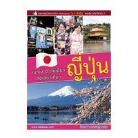 ราคาหนังสือ แบกเป้ ตะลุยเดี่ยว ลัดเลี้ยวเที่ยวญี่ปุ่น (ISBN:9786163057006)