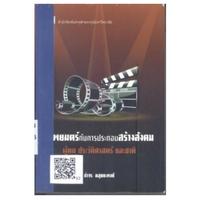 ราคาหนังสือ ภาพยนตร์กับการประกอบสร้างสังคม ผู้คน ประวัติศาสตร์ และชาติ (ISBN:9789740331063)