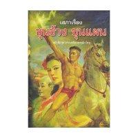 ราคาหนังสือ ขุนช้าง ขุนแผน เล่ม 1-2 (ISBN:9786161300784)