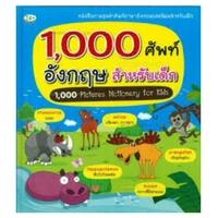 ราคาหนังสือ 1,000 ศัพท์อังกฤษสำหรับเด็ก (ปกแข็ง) (ISBN:9786169214175)