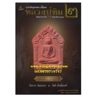 ราคาหนังสือ รวมวัตถุมงคล เนื้อผง หลวงปู่ทิม วัดละหารไร่ จังหวัดระยอง เล่ม 2 (ISBN:9786167913063)