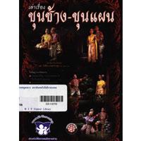 ราคาหนังสือ เล่าเรื่อง ขุนช้าง-ขุนแผน (ISBN:9786162012396)