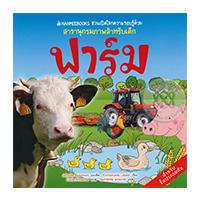 ราคาหนังสือ ฟาร์ม (ISBN:9786160421657)