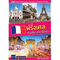 ราคาหนังสือ ฝรั่งเศส เล่มเดียวเที่ยวได้จริง (ISBN:9786164066311)