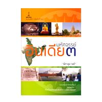 ราคาหนังสือ มหัศจรรย์อินเดีย 3 (ISBN:9789742602840)