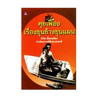 ราคาหนังสือ คุยเฟื่องเรื่องขุนช้างขุนแผน (ISBN:9789742985660)