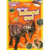 ราคาหนังสือ แก๊งสติ๊กเกอร์ ไดโนเสาร์สุดเท่ (พร้อมสติ๊กเกออร์) (ISBN:8858781903940)