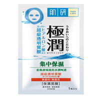 ราคาHada Labo Super Hyaluronic Acid Hydrating Face Mask
