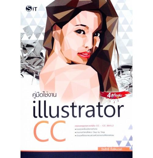 ราคาหนังสือ คู่มือใช้งาน illustrator CC (ISBN:9786167233932)