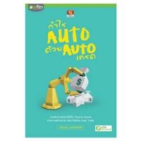 ราคาหนังสือ กำไร Auto ด้วย Auto เทรด (ISBN:9786162104794)