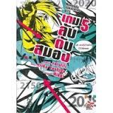 ราคาหนังสือ เกมลับ ดับสมอง เล่ม 5 (NOU SHOU SAKURETSU GIR L 5) (ISBN:9786163632920)