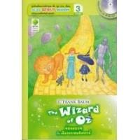 ราคาหนังสือ THE WIZARD OF OZ พ่อมดออซกับเมืองมรกตมหัศจรรย ์ :SE-ED GENIUS READERS (STAGE 3) (1 BK./1 CD (ISBN:9786160827947)