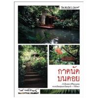 ราคาหนังสือ กาดนัดบนดอย (ISBN:9786167751924)