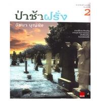 ราคาหนังสือ ป่าช้าฝรั่ง (ISBN:9786167883496)