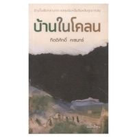 ราคาหนังสือ บ้านในโคลน (ISBN:9786164232914)