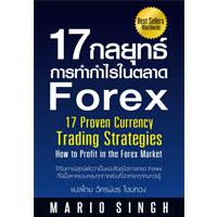 ราคาหนังสือ 17 กลยุทธ์การทำกำไรในตลาด Forex (ISBN:9786162104732)