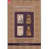 ราคาหนังสือ เบญจภาคี พระสมเด็จวัดบางขุนพรหม และพระผงสุพรรณ (ISBN:9789740210658)