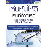 ราคาหนังสือ เล่นหุ้นให้ดีเริ่มที่ก้าวแรก : The First is All for Stock Trader (ISBN:9786162104664)