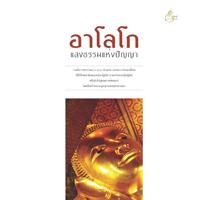 ราคาหนังสือ อาโลโก แสงธรรมแห่งปัญญา (ISBN:9786167913605)