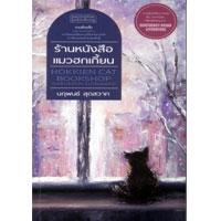 ราคาหนังสือ ร้านหนังสือแมวฮกเกี้ยน (ISBN:9786167552866)
