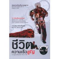 ราคาหนังสือ 18 ชีวิตความเร็วสูญ : ราหูอมจันทร์ (ISBN:9786164290259)