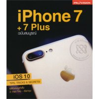 ราคาหนังสือ Iphone 7+7Plus ฉบับสมบูรณ์ (ISBN:9786162046117)