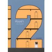 ราคาหนังสือ ห้องเช่าหมายเลข 112 (ISBN:9786163290793)