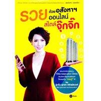 ราคาหนังสือ รวยด้วยอสังหาฯออนไลน์ สไตล์จุ๊กจิ๊ก (ISBN:9786160828838)