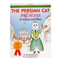 ราคาหนังสือ เจ้าหญิงแมวเปอร์เซียน (THE PERSIAN CAT PRINCE SS) (ISBN:9786164294448)
