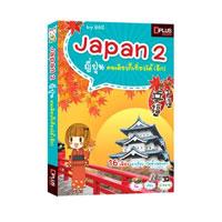ราคาหนังสือ Japan 2 ญี่ปุ่นคนเดียวก็เที่ยวได้(อีก) (ISBN:9786162043215)
