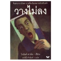 ราคาหนังสือ วางไม่ลง (ISBN:9789741402588)