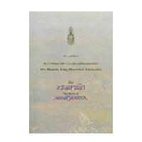 ราคาหนังสือ พระมหาชนก (ปกอ่อนสีฟ้า+พิมพ์ใหม่) (ISBN:9786162070815)