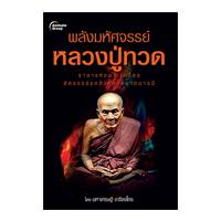 ราคาหนังสือ พลังมหัศจรรย์ หลวงปู่ทวด (ISBN:9786162431418)