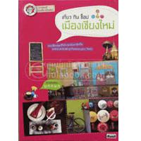 ราคาหนังสือ เที่ยว กิน ช๊อป เมืองเชียงใหม่ (ISBN:9789744843166)