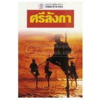 ราคาหนังสือ ศรีลังกา (หน้าต่างสู่โลกกว้าง) (ISBN:9789745472310)