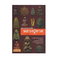 ราคาหนังสือ สุดยอดของขลังหลวงปู่ทวด (ISBN:9786165084390)