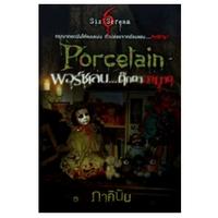 ราคาหนังสือ พอร์ซเลน...ตุ๊กตาอาฆาต (ISBN:9786167078168)