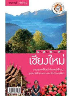 ราคาหนังสือ นายรอบรู้ เชียงใหม่ (ISBN:9789744842961)