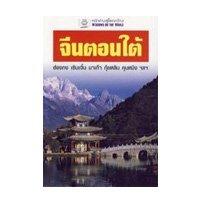 ราคาหนังสือ จีนตอนใต้ ฮ่องกง, เซินเจิ้น, มาเก๊า, ฯลฯ (ISBN:9789745471894)