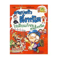 ราคาหนังสือ ครอบครัวตึ๋งหนืด:ไอเดียแก้จน คนตึ๋งหนืด (ISBN:9786160404537)