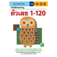 ราคาหนังสือของหนู ตัวเลข 1-120 (ISBN:1294877734468)