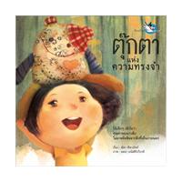 ราคาหนังสือ ตุ๊กตาแห่งความทรงจำ (ISBN:9786167255828)