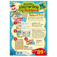 ราคาหนังสือ หนูน้อยเก่งภาษาไทย สำหรับวัยอนุบาล (ISBN:1294877731641)
